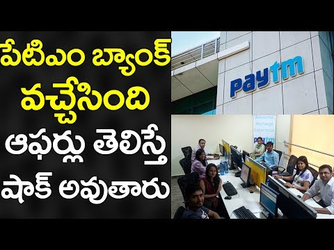 Paytm Bank Bumper Offers | Latest Offers From Banks | National Updates | Health Tips | VTube Telugu
