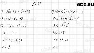 № 37 - Алгебра 7 класс Мерзляк