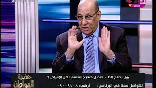 د. عبد الباسط السيد يكشف الفوائد السحرية لـ