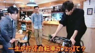 自転車好き高橋一生 自転車のメーカーは? 自転車の名前は? 自転車で日...