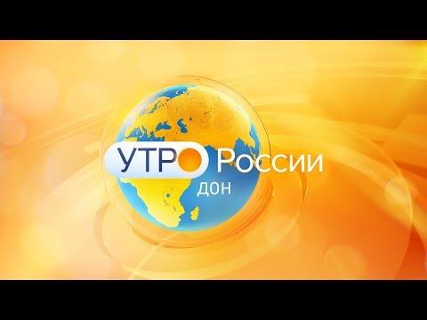 «Утро России. Дон» 05.02.20 (выпуск 07:35)