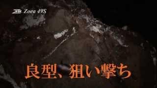 ZBL Zoea 49S Action&実釣ムービー ダイジェスト