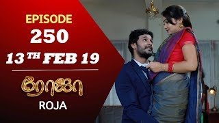 ROJA Serial | Episode 250 | 13th Feb 2019 | ரோஜா | Priyanka | SibbuSuryan | Saregama TVShows Tamil