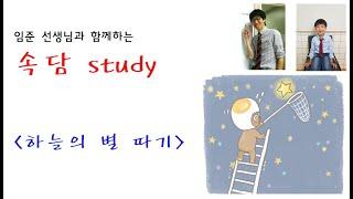 속담 STUDY 4. 하늘의 별 따기