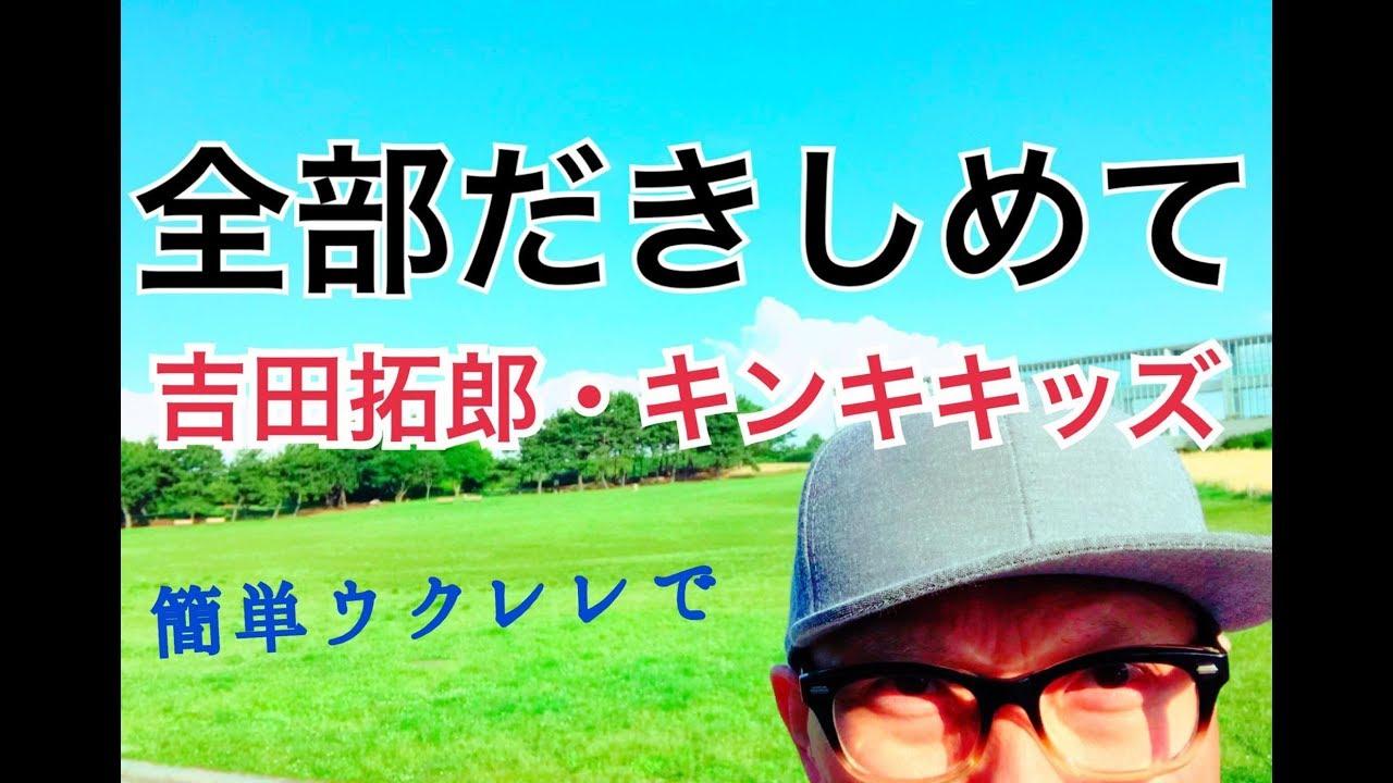 全部だきしめて・吉田拓郎 /Kinki Kids【ウクレレ 超かんたん版 コード&レッスン付】GAZZLELE