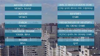 Видеоуроки «Elifbe». Многоэтажные дома