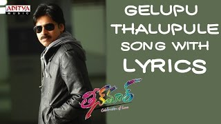 Gelupu Thalupule Full Song With Lyrics - Teenmaar Songs - Pawan Kalyan, Trisha, Mani Sharma