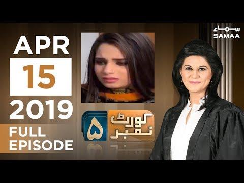 Beemar Dulhan | Court Number 5 | SAMAA TV | 15 April 2019