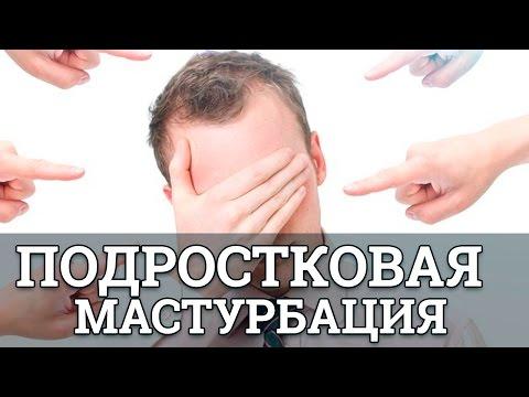 Подростковая мастурбация || Юрий Прокопенко