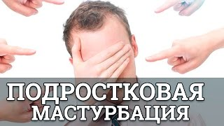 Подростковая мастурбация || Юрий Прокопенко(В этом видео Вы узнаете, что такое мастурбация, и в чем особенности именно подростковой мастурбации. Какие..., 2014-09-12T19:51:53.000Z)
