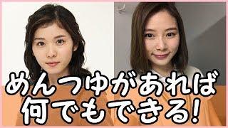 松岡茉優さんと朝日奈央さんの仲良親友トークです.