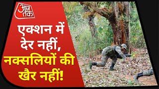 Chhattisgarh encounter: नक्सलियों पर चोट का मेगा प्लान Active, सरकार ने किया अब बड़ा ऐलान!