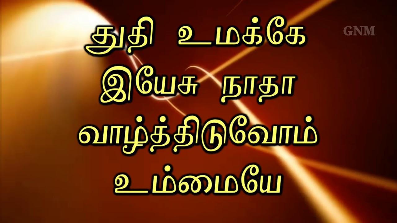 Thuthi Umake Yesu Natha  துதி உமக்கே இயேசு நாதா