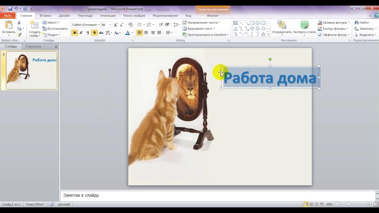 Как сделать картинки с надписями в презентации, ден рождения