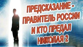 Предсказание - Правитель России, предательство Николая 2, молитвы святых православной церкви!