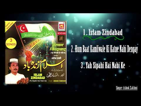 Islam Zindabad Full Album Jukebox || Ashok Zakhmi || Original Qawwali || Musicraft