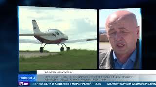 Сотни пилотов малой авиации слетелись на первый всероссийский конгресс