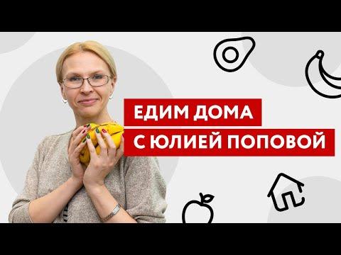 Едим дома с Юлией Поповой