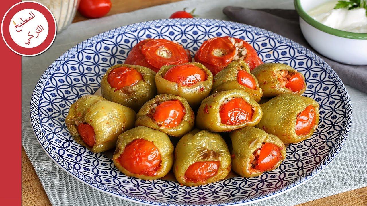 طريقة جديدة لعمل محشي الفلفل و الطماطم في الفرن🤩 من المطبخ التركي