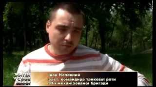 """Життя батальону """"Січеслав"""" у стані війни"""