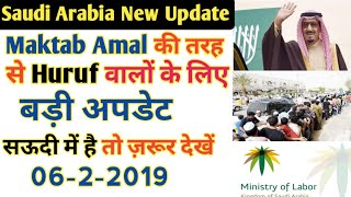 New Updates For Saudi Arabia Huruf Works(06-2-2019)Hindi Urdu,,By Raaz Gulf News