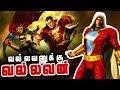 How Powerful is SHAZAM - Explained in Tamil (தமிழ்)