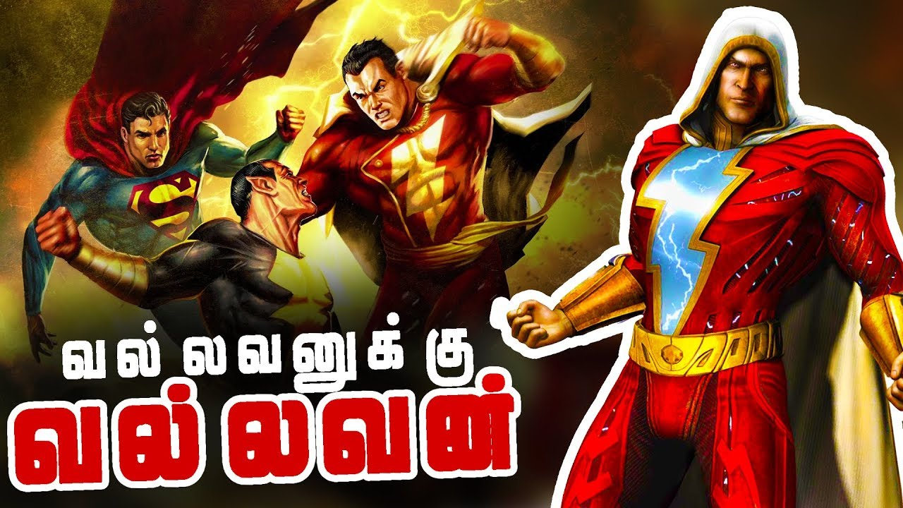 Video How Powerful is SHAZAM - Explained in Tamil (தமிழ்)