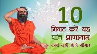 10 मिनट करें यह पांच प्राणायाम कभी नहीं होंगे बीमार | Swami Ramdev