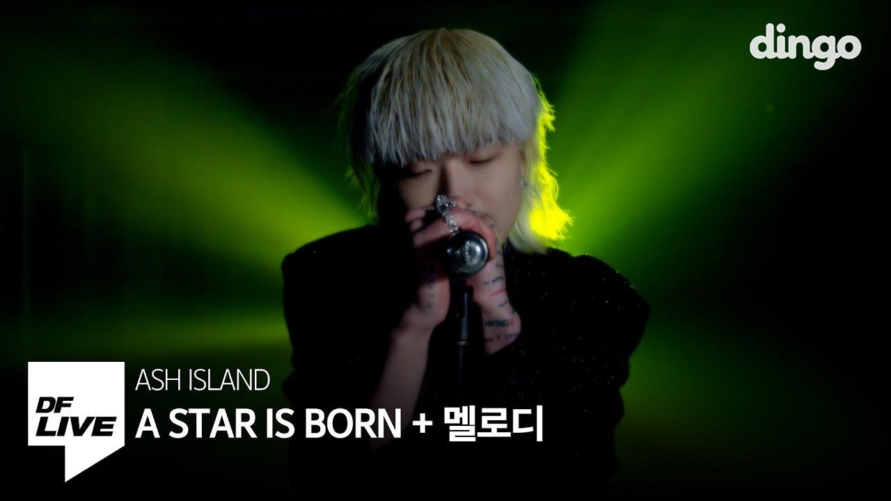 [4K] 애쉬 아일랜드 - A STAR IS BORN + 멜로디 | [DF LIVE] ASH ISLAND