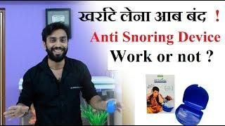 खर्राटे लेना अब बंद। Anti Snoring Device Review.| Work or not ??