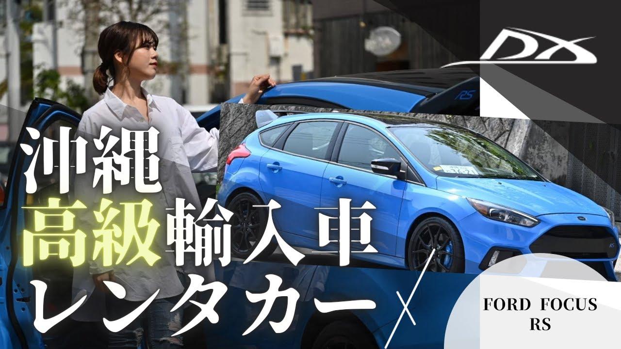 【DXレンタカー 車種別紹介】美女モデル× FORD Focus RS