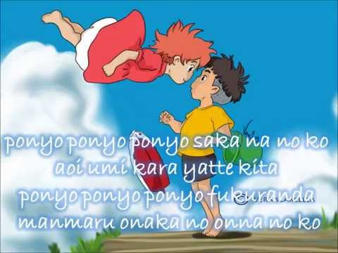 Ponyo On The Cliff Lyrics