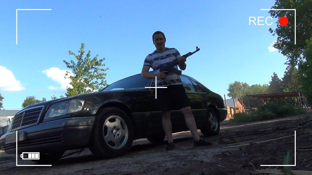 Мерседес W140 КАБАН, в идеальном состоянии. - YouTube