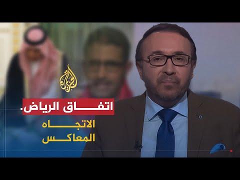 الاتجاه المعاكس- اتفاق الرياض.. خطوة للحل أم مقدمة لتقسيم اليمن؟  - نشر قبل 3 ساعة