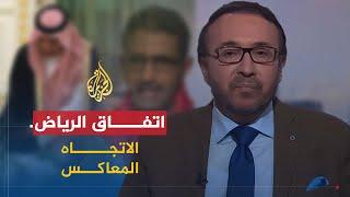 🇾🇪 🇸🇦 الاتجاه المعاكس- اتفاق الرياض.. خطوة للحل أم مقدمة لتقسيم اليمن؟