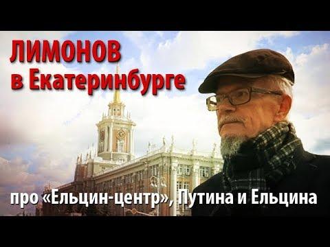 """Лимонов в Екатеринбурге - про """"Ельцин-центр"""", Путина и Ельцина"""