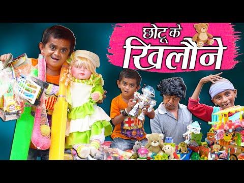 CHOTU KE KHILONE | छोटू के खिलौने | Khandesh Hindi Comedy | Chotu Dada Comedy Video