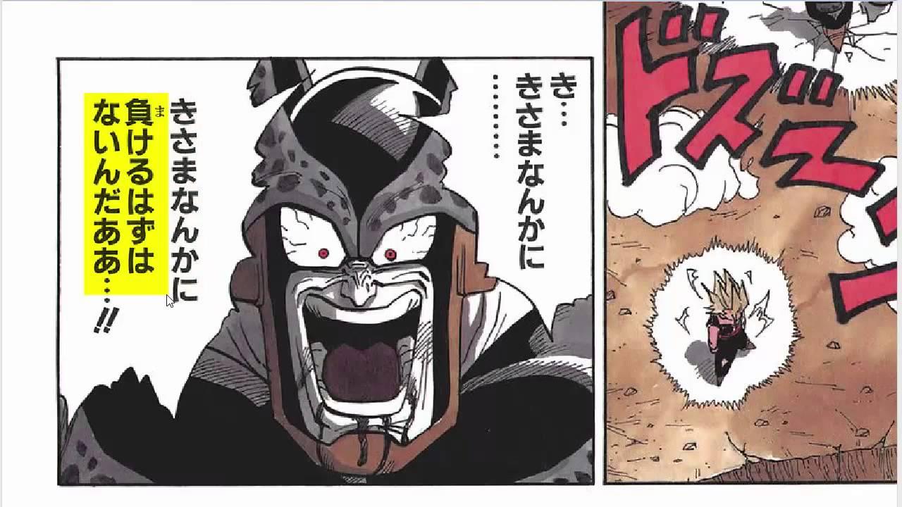d3ce9e723 MANGA - Learn Japanese | Learning Japanese through Manga! Dragon Ball -