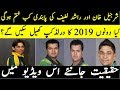 Will Sharjeel Khan and Khalid Latif play in 2019 world cup | Sharjeel khan and Khalid Latif case