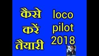 loco pilot bahut aasan h taiyaari karna online video coaching