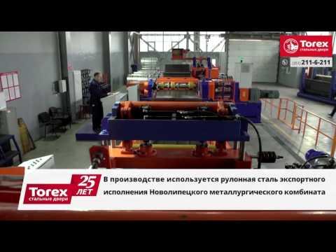 Производство стальных дверей Торэкс