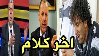 الكلام النهائي في قرار اتحاد الكرة مع عمرو وردة بعد فيديو البنت المكسيكية | ناصر حكاية