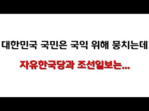 대한민국 국민은 국익 위해 뭉치는데...자유한국당과 조선일보는...