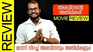 Aravindante Athidhikal Malayalam Movie Review by Sudhish Payyanur | Monsoon Media