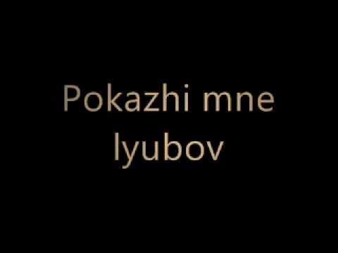 t.A.T.u - Pokazhi mne lyubov ( ya tvoya ne pervaya) russian