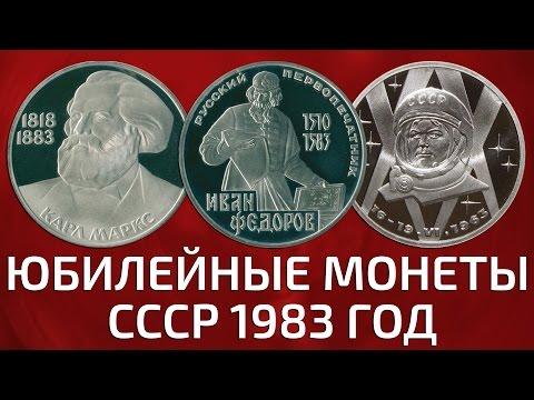 Юбилейные монеты СССР 1983 года 1 рубль