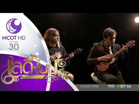 ย้อนหลัง เลดี้ไนน์ (1 ธ.ค.59) ขออัญเชิญบทเพลงพระราชนิพนธ์ เพลง ชะตาชีวิต ขับร้องโดย Apple Show