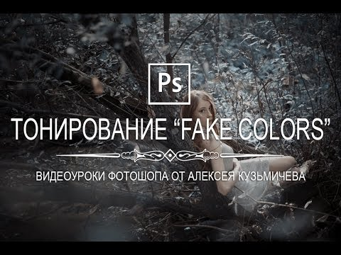 Photoshop - Тонирование в стиле  Fake Colors