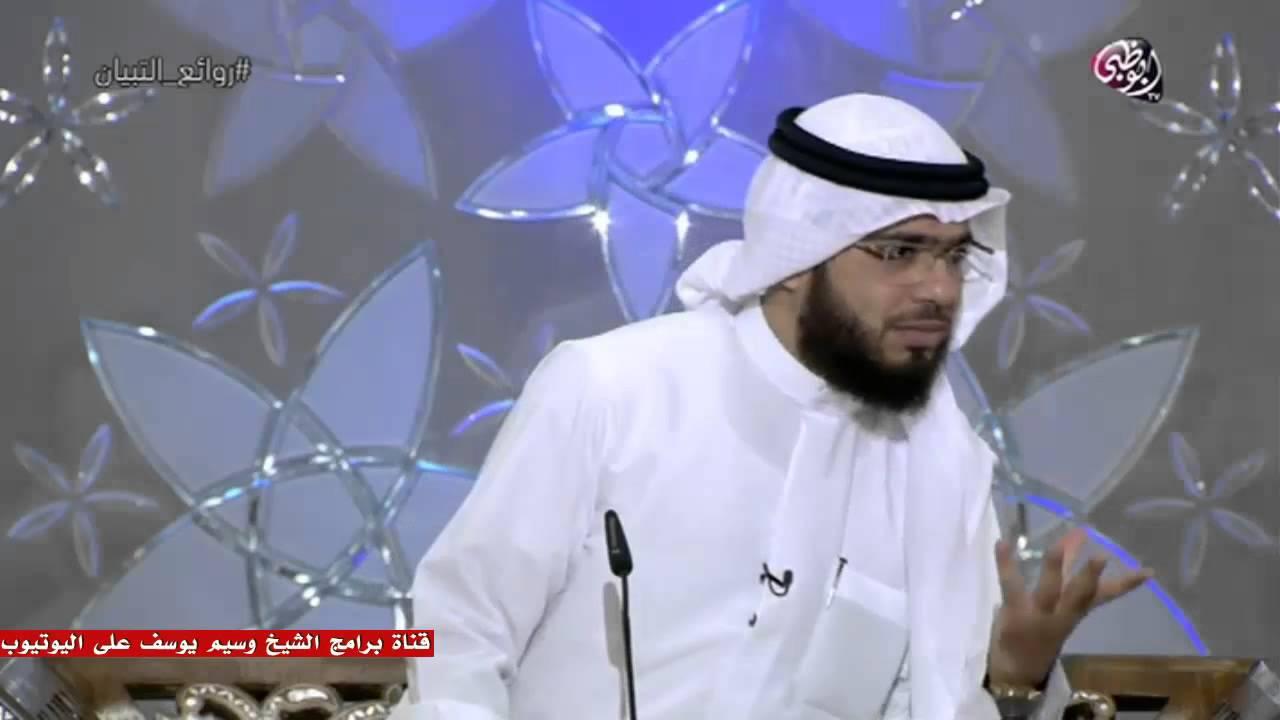    روائع التبيان    الحلقة ( 38 )    31/07/2015    الشيخ وسيم يوسف   
