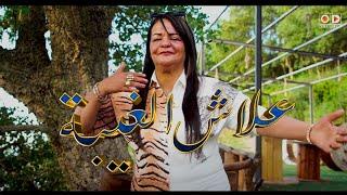 Okba Djomati   Fares Chaoui   Cheba Djamila   3lach Ghayba  - علاش الغيبة   Clip Officiel 2021
